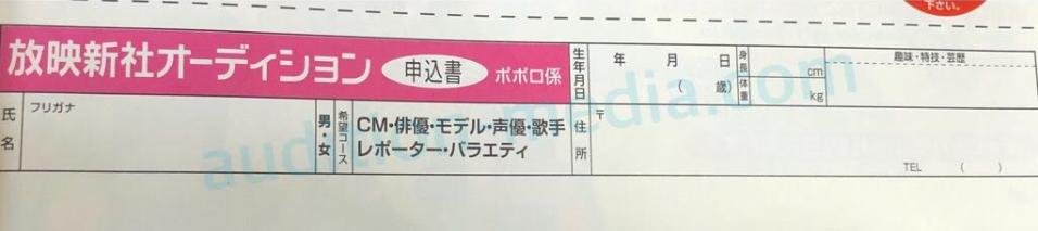 放映新社オーディション